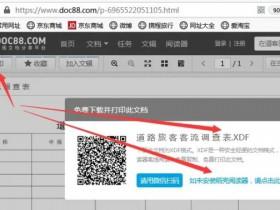 doc88 道客巴巴 文档真正官方工具免费下载