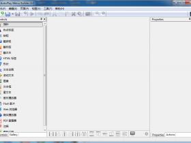 光盘菜单制作AutoPlay Menu Builder 8.0 心语家园汉化真正中文版