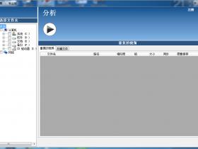 重复视频查找和视频比较工具 Video Comparer Pro v1.07.002 x64中文版