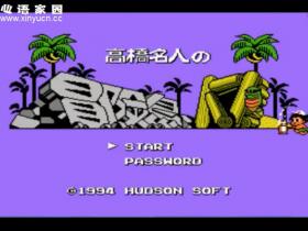 童年游戏 FC 冒险岛4 所有道具通关视频