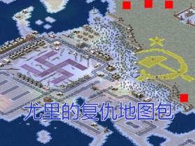 单机游戏 命令与征服:红色警戒2尤里的复仇6000多张地图合集
